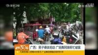 广西:男子裸体抢劫 广场舞阿姨帮忙破案