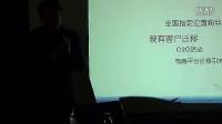 互联网品牌营销专家陈起辉老师《微信营销》