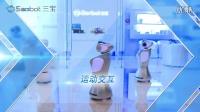 三宝平台机器人亮相深圳,欲渗透百行百业