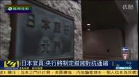 日本官员:日央行及政府将协调政策对抗通缩