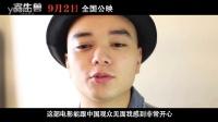 染谷将太与你一起倒数:《寄生兽》,9月2日全线入侵!