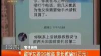 留学女孩QQ被盗 家长被骗52万元