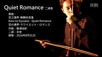 空之境界-Quiet Romance 二胡版