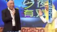 喜剧总动员 宋小宝小岳岳同台跳印度雷人舞,郭德纲乐坏了   di