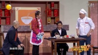 欢乐喜剧人 第二季 欢乐喜剧人 宋小宝小品 吃面 搞笑小品 海参炒面 笑傲江湖第3季