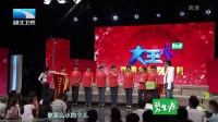 大王小王 四周年特别节目(三) 160831 高清