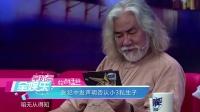 全娱乐早扒点 2016 9月 演技最差明星榜吴亦凡夺冠 160901 张纪中发声否认私生子