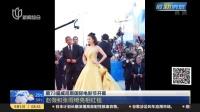 第73届威尼斯国际电影节开幕:赵薇和张雨绮亮相红毯 上海早晨 160901
