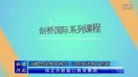 河北电视台收视指南频道《财经十分》栏目报道保定市新窗口教育集团+[AVC+720p]
