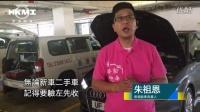 【HKMI 香港驗車】點解新車都要驗?