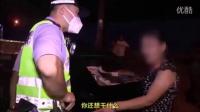 济南酒驾女司机亲身体验被喷辣椒水