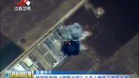 """俄国防部称""""伊斯兰国""""二号人物死于俄军空袭 160901"""