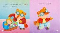 好宝宝之性格养成故事 64 树熊博士的隐形眼镜