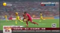 爱拼才会赢 世预赛亚洲区12强赛国足0-3后连追两球憾负   di