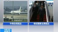 G20杭州峰会即将开幕 老挝国家主席本杨抵达萧山机场 160902