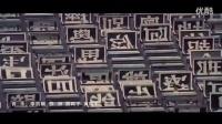 【游银河】《爱拼才会赢》为里约奥运会的中国健儿加油!_高清