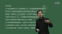 政法干警文化综合文综【政治】第8讲 物质世界的普遍联系和永恒发展