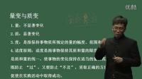 政法干警文化综合文综【政治】第6讲 物质世界的普遍联系和永恒发展