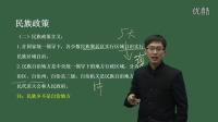 政法干警文化综合文综【政治】第30讲 我国的民族和宗教政策_