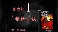 《鬼吹灯1:精绝古城》有声小说 第10集