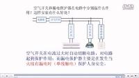 19空气开关与漏电保护器作用