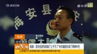 南通:冒充名医专家骗了上千万 广州诈骗团伙装了两辆中巴