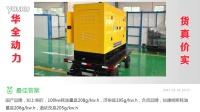 100千瓦柴油发电机一小时耗多少油?(华全动力)