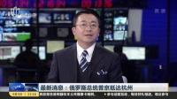 最新消息:俄罗斯总统普京抵达杭州 新闻夜线 160903