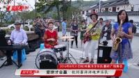杭州喜洋洋乐队-张荣芳萨克斯爱拼才会赢