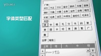 CDR字体管家介绍
