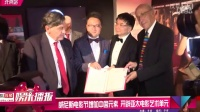 威尼斯电影节增加中国元素 开辟亚太电影艺术单元