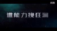 《巴黎危机》曝动作版预告_超清