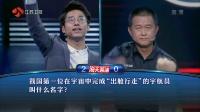 一站到底 2016 黄海宁VS杨凯 160905 一站到底