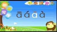 小学语文第一册拼音字母