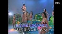 最后的探戈(双声道)(12大美女)闽南语