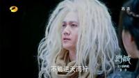 幻城 TV版 幻城 28 岚裳为爱甘愿失声
