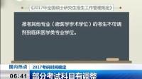 2017硕士研究生招生考试时间确定 新闻早报 160907
