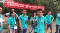青羊万达广场2016夏季员工运动会