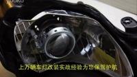哈尔滨漫步者改灯 哈尔滨丰田致炫改透镜氙气灯 Q5透镜和海拉5透镜哪个好