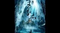 诛仙青云志 小说版 21 黑夜