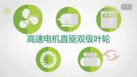 格力空调 新产品发布会介绍片 买格力到成都南虹总代
