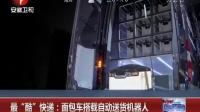 """最""""酷""""快递:面包车搭载自动送货机器人 超级新闻场 160909"""