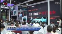 四川电视台 天府汽车 车展快报 凯翼汽车发布第二季凯翼众包计划