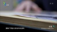 SMG档案 2016 日本战犯忏悔备忘录(五) 160909