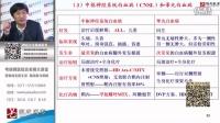 2017贺银成西医综合考试导学班--导学-血液系统疾病