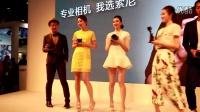 2016北京P&E上索尼和腾龙展台活动