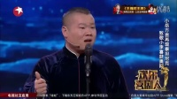 岳云鹏孙越爆笑相声高清 《泰坦尼克号》 欢乐喜剧人第三季