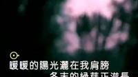 [HD Eng & pinyin sub MV] 不一 樣的地方 Not the Same Place 《何潔 He Jie 》