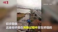 江西泰和县大桥坍塌:5人受伤3人失联—播单:《江西泰和县大桥坍塌现场:5人受伤3人失联》—在线播放—优酷网,视频高清在线观看 (110播放)