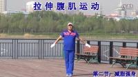 大美龙江健身操官方网站【第3套全民科学健身操下】第012节-拉伸腹肌运动【爱你每一天】《8拍》